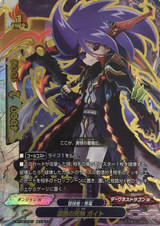 Jet Black Grim Reaper, Gaito D-BT04/0007 RRR