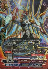 Super Sun Dragon, Balle Soleil D-BT04/0008 RRR