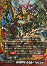 Fifth Omni Super Cavalry Dragon, Aurora Spiral Alliot D-BT04/0009 RR