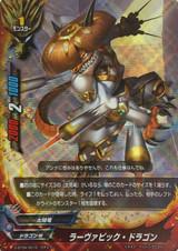 Lavapick Dragon D-BT04/0010 RR