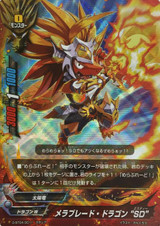 "Mera Blade Dragon ""SD"" D-BT04/0011 RR"