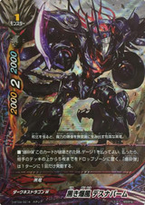 Black Blast, Death Napalm D-BT04/0014 RR