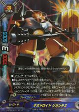 Gigadroid Gigantes D-BT04/0016 RR
