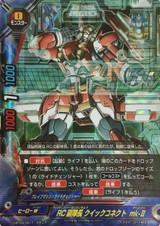 Ride-Changer Vice Captain, Quick Connect mk-II D-BT04/0017 RR