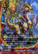 Baan Gong Dragon D-BT04/0021 R