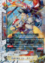 Triumphal Knight, El Quixote D-BT04/0027 R