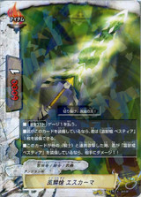 Wind Scaled Spear, Eskamal D-BT04/0031 R