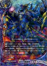 Engraved Stigmata Dragon, Stigmata D-BT04/0032 R