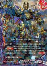 Knight Brigade Leader of the Apocalypse, Gratos D-BT04/0033 R