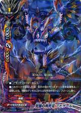 Awakened Black Death Dragon, Abygale D-BT04/0035 R