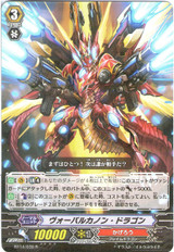 Vorpal Cannon Dragon R BT14/030