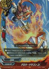 Glow Dragon Jr. D-BT04/0023 R Foil