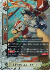 Triumphal Knight, El Quixote D-BT04/0027 R Foil