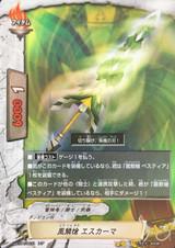 Wind Scaled Spear, Eskamal D-BT04/0031 R Foil