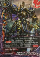 Knight Brigade Leader of the Apocalypse, Gratos D-BT04/0033 R Foil