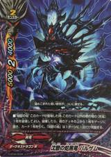 Gloomy Black Dragon Snake, Bal-zam D-BT04/0034 R Foil