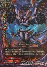 Awakened Black Death Dragon, Abygale D-BT04/0035 R Foil
