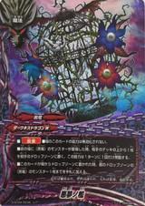 Cage of Nightmares D-BT04/0038 R Foil