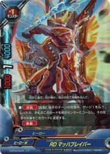 Rescue Dragon Mach Braver D-BT04/0043 R Foil