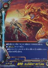 Armor Talisman: ELEMENT RETURN D-BT04/0044 R Foil