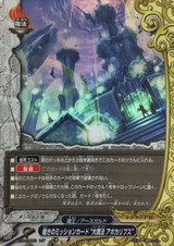 """Mission Card of Judgment, """"Great Spell, Apocalypse"""" D-BT04/0050 R Foil"""