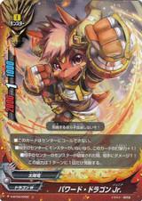 Powered Dragon Jr. D-BT04/0052 U Foil