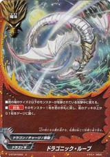 Dragonic Loop D-BT04/0055 U Foil