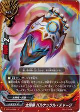 Sun Fist, Bal Knuckle Charge D-BT04/0056 U Foil
