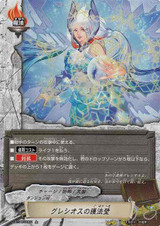 Glacious Defense Wall D-BT04/0060 U Foil