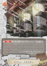 Hidden Crossbow D-BT04/0061 U Foil