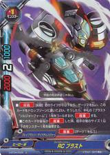 Ride-Changer, Blast D-BT04/0069 U Foil