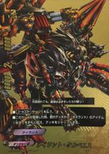 Tyrant Cerberus D-BT03/0111 BR
