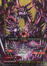 Great Demonic End Dragon, Azi Dahaka D-BT03/0112 BR