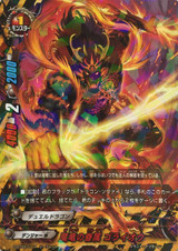 Retainer of the Demonic Dragon, King Gorai D-BT03/0117 Secret