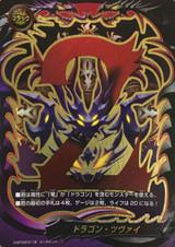 Dragon Zwei D-BT03/0119 Secret