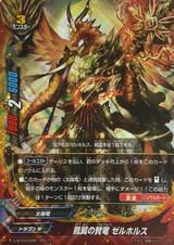 Phoenix Wing Virtuous Dragon, Zellhorus D-BT03/0009 RR