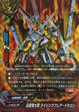Thunder Knights, Rising Flare Dragon D-BT03/0011 RR