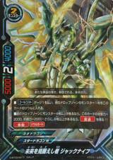 Future Gazer, Jackknife D-BT03/0017 RR