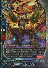 Transcend Dragon Emperor, Ewigkeit D-BT03/0019 RR
