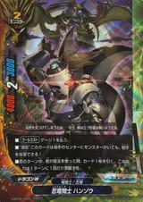 Ninja Dragon Knight, Hanzo D-BT03/0020 RR