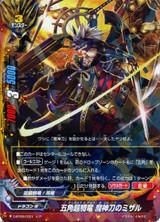 Fifth Omni Super Cavalry Dragon, Magical Deity Blade Mizaru D-BT03/0021 R