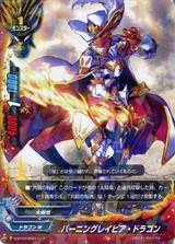Burning Rapier Dragon D-BT03/0023 R