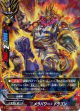 Mera Power Dragon D-BT03/0024 R