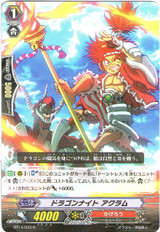Dragon Knight, Akram R BT14/033