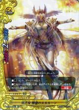 Valkyrie, Eruroon the Divine Will D-BT03/0033 R