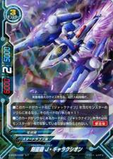 Jackarms, J Galaxion D-BT03/0038 R