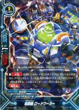 Dragonarms, Roadworker D-BT03/0039 R