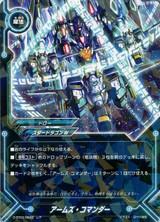 Arms Commander D-BT03/0042 R