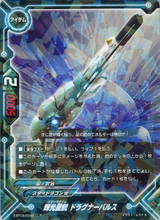 Star Magnum, Dragnapulse D-BT03/0043 R