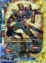 Warrior Emperor, Red Arthur D-BT03/0046 R